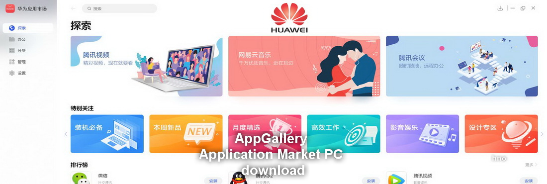Huawei AppGallery Application Market PC version download
