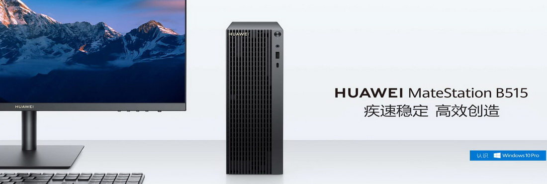 Huawei MateStation B515 features and price