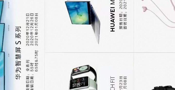 Huawei 2020 Winter New Product Exhibition on December 21