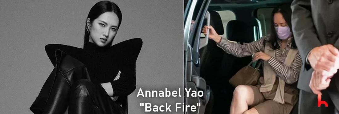 Annabel Yao Backfire, Ren Zhengfei's little daughter, video clip, Annabel Yao in the music industry