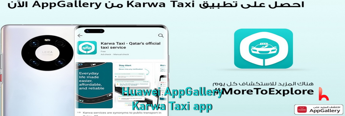 Karwa Taxi app, download from Huawei AppGallery