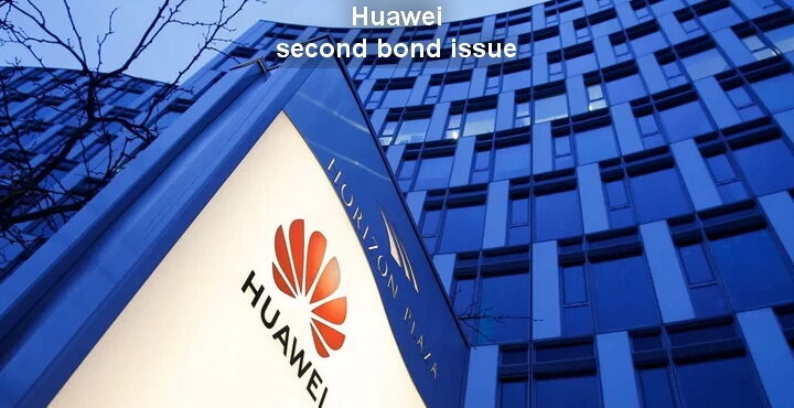 Huawei plans to issue 4 billion bonds, the second bond issue this year