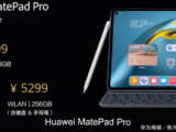 Huawei New MatePad Pro Qualcomm Features