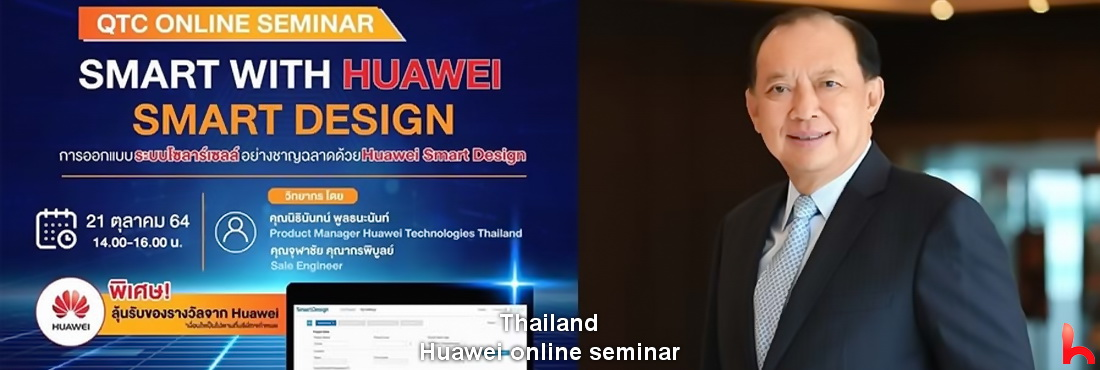 You are invited to Huawei online seminar to be held in Thailand